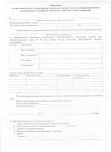 Заявление о предоставлении компенсации