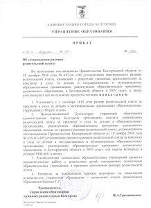 Приказ об установлении родительской платы с 01.09.2019г.