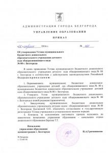Приказ об утверждении Устава МБДОУ д/с № 80 г. Белгорода