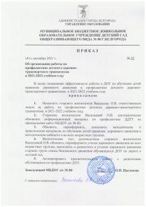 3.1. приказ 2021-2022 001