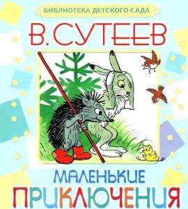 7424970_Malenkie_priklyucheniya
