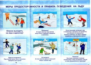 меры предосторожности на льду
