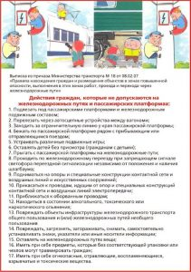 памятка гражданам_2 сторона