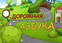 dorognaya_azbuka1