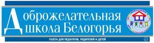Доброжелательная школа Белогорья